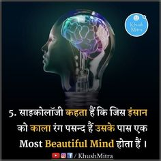 funny facts in hindi * funny facts - funny facts mind blowing - funny facts hilarious - funny facts random - funny facts in hindi - funny facts humor - funny facts laughing - funny facts hilarious so true General Knowledge Book, Gk Knowledge, Knowledge Quotes, Gernal Knowledge In Hindi, Psychology Says, Psychology Fun Facts, Psychology Quotes, Real Facts, Funny Facts