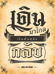 เดินมาไกลเกินหันหลังกลับ Typographic by เหน่ง เกาะลันตา Typography Logo, Typography Design, Thai Font, Entrance Signage, Cloud Tattoo, Font Design, Beginner Art, Computer Art, Letter Art