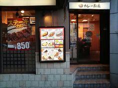 ●シェフズキッチンカレー厨房 [渋谷] http://alike.jp/restaurant/target_top/1209912/#今日のAlike