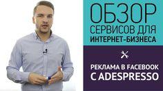 Реклама в Фейсбуке может стать да вас более эффективной и менее затратной, если вы начнете использовать сервис Adespresso. https://www.youtube.com/watch?v=ERuNOzuVcw0