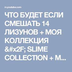 ЧТО БУДЕТ ЕСЛИ СМЕШАТЬ 14 ЛИЗУНОВ + МОЯ КОЛЛЕКЦИЯ / SLIME COLLECTION + MIXING all my slimes - YouTube