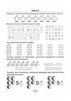 5000 заданий по математике. 1 класс Teaching Numbers, Kids Math Worksheets, 1st Grade Math, Preschool Math, Math For Kids, Homeschool, Multiplication Tables, Crafts For Kids, Blue Prints