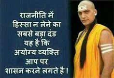 Chankya Quotes Hindi, Marathi Quotes, Quotations, Buddhist Quotes, Spiritual Quotes, Study Quotes, Life Quotes, Relationship Quotes, Motivational Picture Quotes