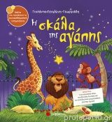 Buy Reading Gems: The Star and the Zoo (Level by QED Publishing at Mighty Ape NZ. The animals are settling down for the night when a star falls from the sky into the zoo. Little Star is desperate to get back home, but who will help . Zoo Preschool, Preschool Lessons, Kindergarten, Giraffes Cant Dance, New Children's Books, Reading Stories, Reading Skills, Little Star, Book Authors