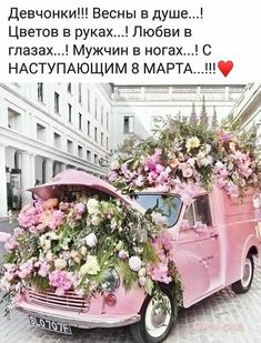 Happy Women's Day to all wonderful women in this world! Together Quotes, Happy Birthday Flower, Choose Love, Happy Women, Floral Wreath, Flowers, Plants, Postcards, Happiness