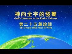 福音視頻 神的發表《神向全宇的發聲•第二十五篇說話》粵語 | 跟隨耶穌腳蹤網-耶穌福音-耶穌的再來-耶穌再來的福音-福音網站