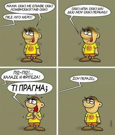 Funny Greek, Kai, Comics, Boys, Funny Stuff, Cartoons, Humor, Baby Boys, Funny Things