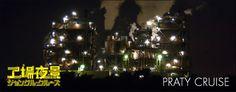 川崎工場夜景ジャングルパーティークルーズ [PARTY CRUISE] by RESERVED CRUISE