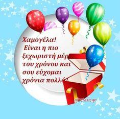 Happy Birthday, Gifs, Greek, Happy Brithday, Urari La Multi Ani, Happy Birthday Funny, Presents, Greece, Happy Birth