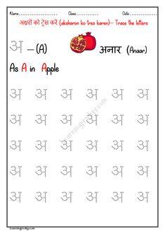 Handwriting Worksheets For Kindergarten, Alphabet Writing Practice, Vowel Worksheets, Writing Practice Worksheets, Alphabet Tracing Worksheets, Homeschool Worksheets, Hindi Worksheets, Sight Word Worksheets, Therapy Worksheets