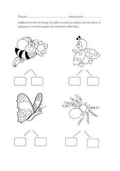 dreamskindergarten Το νηπιαγωγείο που ονειρεύομαι !: Φύλλα εργασίας για τα έντομα Preschool Activities, Diagram, Bullet Journal, Shapes, Blog, Art, Insects, Art Background, Kunst