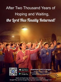 The Picture Exhibition of the Appearance and Work of Almighty God is an online exhibition that has been carefully created to give those who wish to seek and explore the true way a deeper understanding of the return of the Lord Jesus—of the appearance and work of Almighty God, Christ of the last days. #APP #CAG #Almighty God Films Chrétiens, Image Apps, Church App, Exposition Photo, Biblia Online, Get Closer To God, Bible Pictures, Bible Truth, Favorite Bible Verses