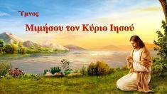 Μιμήσου τον Κύριο Ιησού
