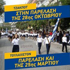 Παραπολιτικά : Όταν ξεκινάς να αλλάξεις την Ευρώπη και τελικά αλλάζεις τον σημαιοφόρο στο 19ο δημοτικό Αμπελοκήπων....