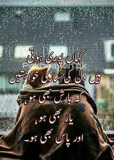 Miss u darling Rain Quotes, Love Quotes, Barish Poetry, Rainy Dayz, Beautiful Lines, Funny Love, Urdu Quotes, Urdu Poetry, Feelings