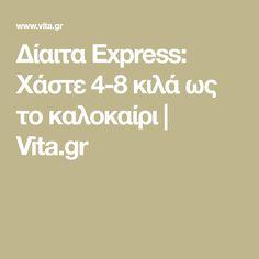 Δίαιτα Express: Χάστε 4-8 κιλά ως το καλοκαίρι | Vita.gr Health Fitness, Diet, Goal, Fitness, Banting, Diets, Per Diem, Health And Fitness, Food