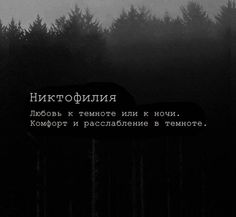 Стереотипы Some Words, New Words, Geek House, Intelligent Words, Teen Dictionary, Cute Couple Quotes, Aesthetic Words, Truth Of Life, My Mood