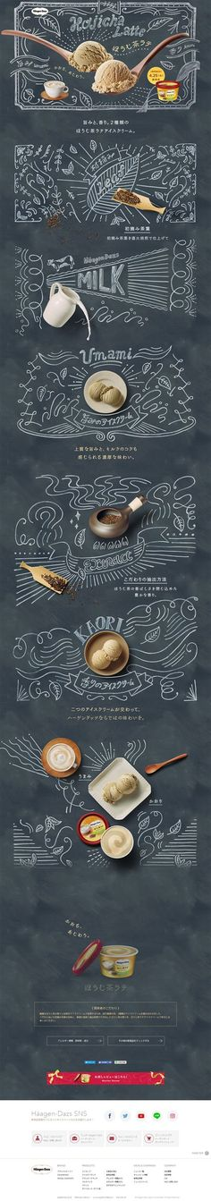 ほうじ茶ラテ|WEBデザイナーさん必見!ランディングページのデザイン参考に(アート・芸術系)