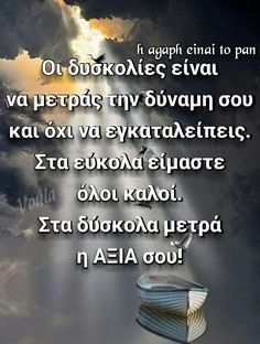 Religion Quotes, Greek Quotes, Quotations, Best Quotes, Poems, Wisdom, Letters, Thoughts, Truths