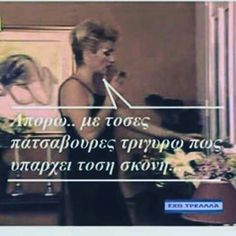 Tv Quotes, Movie Quotes, Best Quotes, Life Quotes, Stupid Funny Memes, Funny Facts, Hilarious, Funny Greek Quotes, Funny Quotes