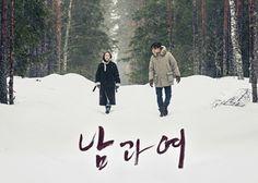 [분스] [영화 남과여]_응모 Design Art, Outdoor, Korea, Outdoors, Outdoor Games, The Great Outdoors, Korean
