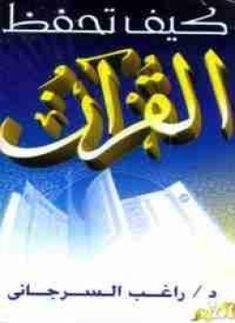 تحميل كتاب تجويد القرآن الكريم للمبتدئين pdf