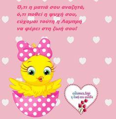 Ευχές Πάσχα... Λόγια και Εικόνες Τοπ.! - eikones top Tweety, Pikachu, Fictional Characters, Fantasy Characters