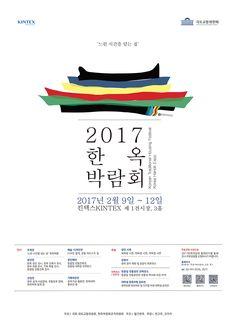 온오프믹스 :: 2017 한옥 박람회 Book Design, Layout Design, Print Design, Web Design, Poster Layout, Cute Poster, Logo Guidelines, Korean Design, Poster Drawing