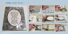 חומרים: חמרן הדפסה של מסגרת מעוטרת שבתוכה כתובה ברכת  …