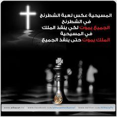 بين المسيحية والشطرنج |