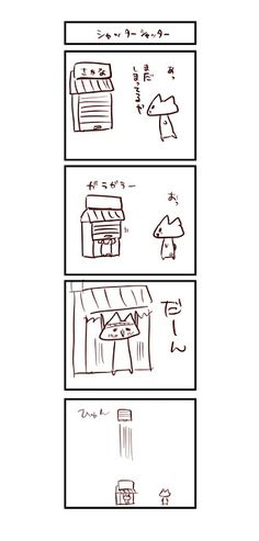 にゃんこま漫画792