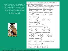 Готовые домашние задание по химии класс рудзитис nauswirnen  Пнш контрольные работы начальные классы