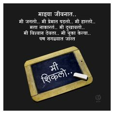 Inspirational Quotes In Marathi, Hindi Quotes, Best Quotes, Motivational Quotes, Get Well Soon Quotes, Well Said Quotes, Relationship Quotes, Life Quotes, Relationships