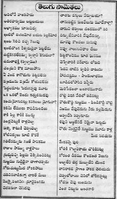 gk knowledge in hindi 2020 / gk knowledge in hindi 2020 Writing Quotes Inspirational, Telugu Inspirational Quotes, Motivational Stories, Vedic Mantras, Hindu Mantras, Life Lesson Quotes, Life Quotes, Astrology Telugu, Telugu Jokes