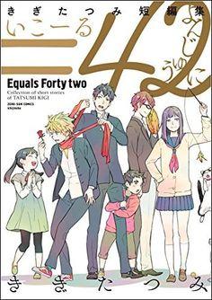 きぎたつみ短編集 =42 (ZERO-SUMコミックス)