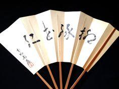 Calligraphy Japanese Fan Vintage Paper Mai Ogi by VintageFromJapan, $10.00