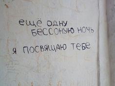 Надписи на стенах   ВКонтакте