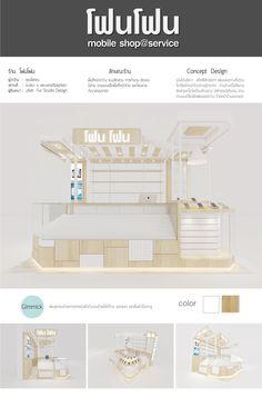 Kiosk (คีออส) Design ห้าง Big C เสนาพระนครศรีอยุธยา