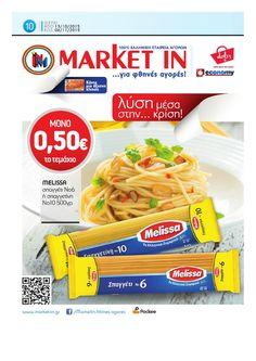 Market In. (νέα προσθήκη super market - σύνολο SM 27). Φυλλάδιο προσφορών και προϊόντων online http://www.helppost.gr/prosfores/super-market-fylladia/market-in/
