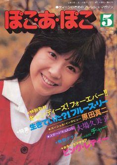 大場久美子  Kumiko Ōba (idol singer / actress) May 1978.