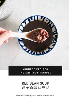 Adzuki Red Bean Soup 紅豆沙 / 紅豆湯 is delicious creamy and heart Chinese dessert that is can be easily made with a Instant Pot pressure cooker. This sweet soup is nourishing, immune boosting and helps removes dampness! Enjoy it hot or cold. No soaking required! 蓮子百合紅豆沙屬於粵菜系一道美味可口的名點。紅豆有清心養神、健脾益腎功效。加入蓮子、百合更有固精益氣、寧心安神、促進血液循環、治療失眠、能治肺燥,乾咳,等功效。 #chineserecipes #veganchineserecipes #redbeansoup #instantpotrecipes #instantpot #pressurecookerrecipes #紅豆沙 #粵菜 #tcm #chinesemedicinalfoodtherapy… Chinese Herbs, Chinese Food, Instant Pot Pressure Cooker, Pressure Cooking, Red Bean Dessert, Snow Pear, Red Bean Soup, Vancouver Food, Sweet Soup