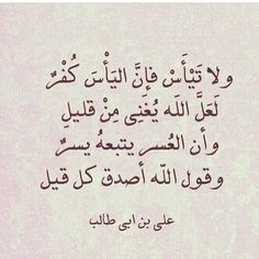 Image about كلمات in كلمات /words 💕 by sam on We Heart It Imam Ali Quotes, Quran Quotes Love, Arabic Love Quotes, Wisdom Quotes, Words Quotes, Life Quotes, Qoutes, Sayings, Islamic Quotes