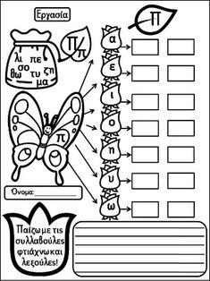 Μαθαίνοντας ανάγνωση και γραφή με την αναλυτικοσυνθετική μέθοδο. Φύλλ… Teacher, Classroom, Letters, Math, Learning, School, Drawings, Kids, Class Room