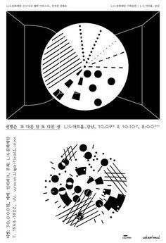 Karl Nawrot (FR) / 하반기에도 LIG아트홀 협력 아티스트들의 포스터 시리즈는 계속 이어집니다:)~ 권병준 신작 <또 다른 달 또 다른 생>에 이어