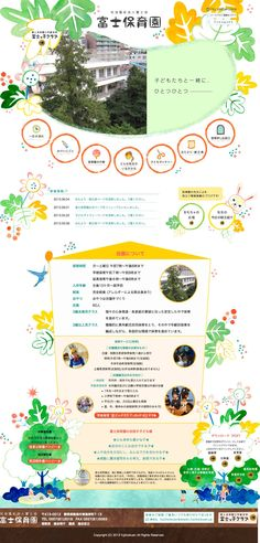 Website Layout, Web Layout, Layout Design, Kindergarten Logo, Kids Graphic Design, Web Japan, Kids Web, Japanese Design, Site Design