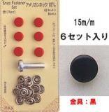 アメリカンホック 15mm 黒 サンコッコー 13-88