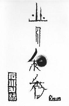石川九楊 - Google 検索