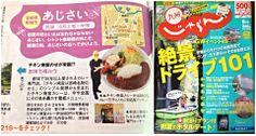 九州じゃらん6月号に カレー倶楽部ルウのチキン南蛮カレーが 全国にその名を轟かす看板メニューとして紹介されました!