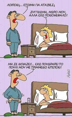 τέρμαααα! Funny Greek Quotes, Mopar, Animals And Pets, I Laughed, Exo, Funny Jokes, Funny Pictures, Geek Stuff, Family Guy