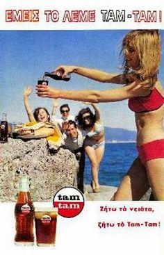 Παλιές έντυπες ελληνικές διαφημίσεις - athensville Vintage Advertising Posters, Old Advertisements, Vintage Ads, Vintage Posters, Vintage Decor, Old Posters, Old Greek, Poster Ads, Retro Ads